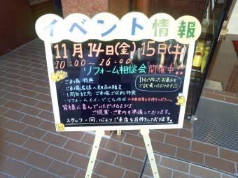 11月店内イベント 14日②